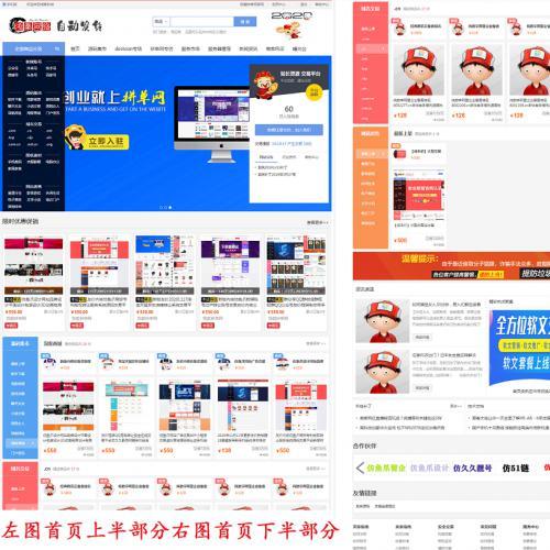 【成本价】鸿秦网络带数千条真实数据诚心出售接手可盈利