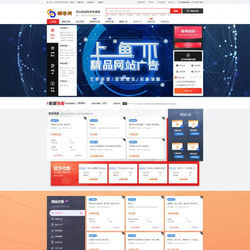 仿鱼爪网站广告交易APP小程序交易虚拟商城源码转让送手机版