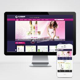 (带手机版数据同步)美容养生会所网站源码 紫色化妆美容产品网站织梦dedecms模板