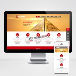 (自适应手机版)金融典当投资理财网站源码 互联网融资机构织梦模版