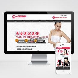 (带手机版数据同步)美容美体化妆网站源码 化妆美容连锁机构织梦模板