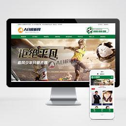 (带手机版数据同步)营销型体育培训班网站源码 体育器材类营销型织梦网站模板