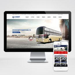 (带手机版数据同步)汽车出租公司网站源码 汽车租赁服务类平台网站织梦模板