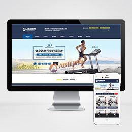(带手机版数据同步)营销型健身健康科技器材类网站源码 织梦体育健身器材营销型模板