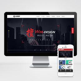 (带手机版数据同步)高端炫酷网络建站公司网站源码 IT设计工作室公司织梦模板