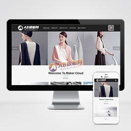 (自适应手机版)响应式服装广告设计类网站源码 摄影写真模特艺术展示类织梦模板
