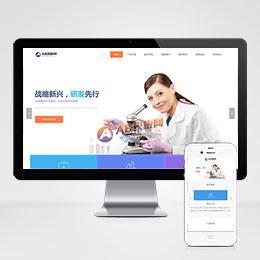 (带手机版数据同步)高端医疗器械网站源码 养生医疗美容机构织梦网站模板