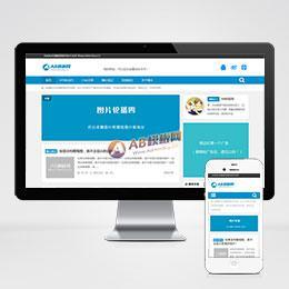 (自适应手机版)响应式新闻资讯网站源码 HTML5个人技术博客类织梦模板