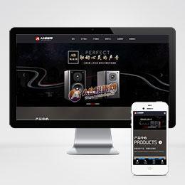 (自适应手机版)响应式影音ktv设备类网站织梦模板 HTML5音响耳机电子设备网站源码