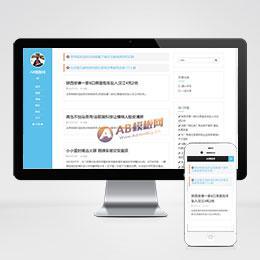 (自适应手机版)响应式科技博客新闻资讯类织梦模板 HTML5自适应移动版个人博客模版