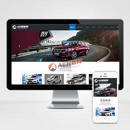 (自适应手机版)响应式汽车销售展示类织梦模板 汽车4S店汽车租赁公司网站模版