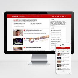(自适应手机版)响应式博客新闻主题织梦dedecms模板 html5个人IT博客咨询类网站源