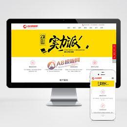(自适应手机版)响应式网站网络设计公司织梦模板 HTML5网络建站公司网络工作室模版