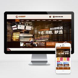 (带手机版数据同步)咖啡奶茶食品餐饮店类网站织梦dedecms模板 咖啡店甜品小吃店网站源码