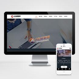 (自适应手机版)HTML5响应式IT网络工作室网站源码 H5自适应网络公司网站建设设计类模版