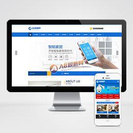 (带手机版数据同步)智能家居摆设设计网站织梦模板 IT互联网智能家电产品网站源码