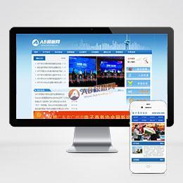 (带手机版数据同步)电子商务协会部门单位类织梦模板 商贸协会网站源码
