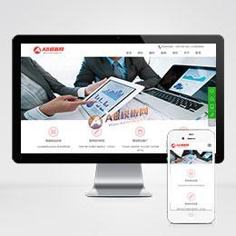 (自适应手机版)响应式网站网络设计公司织梦模板 HTML5网络公司建站工作室织梦源码