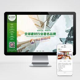 (自适应手机版)响应式建材家装类网站源码 HTML5瓷砖建材行业织梦模板