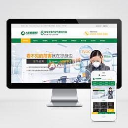 (带手机版数据同步)营销型甲醛检测工程空气质量检测网站源码 空气净化器产品设备织梦模板