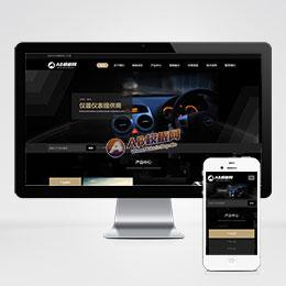 (自适应手机版)响应式汽车车载仪表类网站织梦模板 HTML5汽车配件零部件网站源码下载