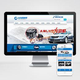 (带手机版数据同步)汽车零配件生产维修保养类织梦模板 蓝色汽车租赁公司网站源码
