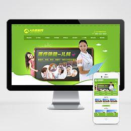 (带手机版数据同步)医疗保健儿科科研类网站织梦模板 儿童保健诊所网站源码