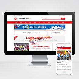 (带手机版数据同步)地方门户新闻文章资讯网源码 大型新闻资讯门户织梦网站模板