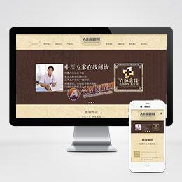 (自适应手机版)响应式药品保健类企业网站织梦模板 HTML5响应式中医门诊养生保健网站源码
