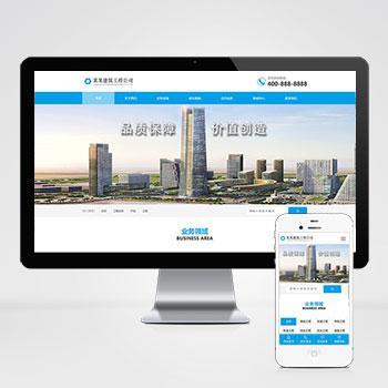 (带手机版数据同步)蓝色大气基础建设工程建筑织梦模板 基建设施工程公司网站模板