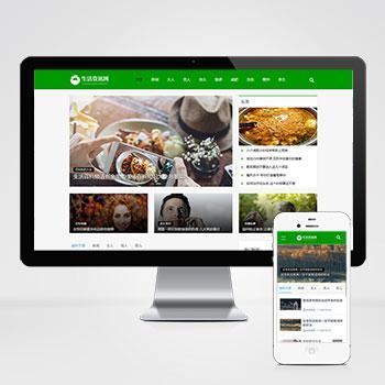 (自适应手机版)响应式美容养生新闻资讯类网站织梦模板 绿色新闻资讯博客网站模板下载