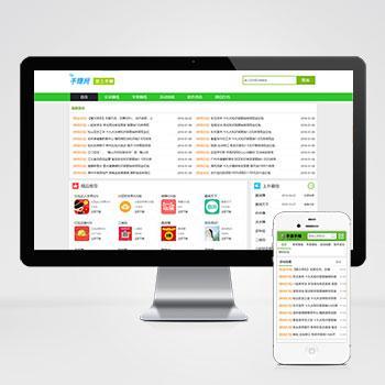 (带手机版数据同步)绿色软件手游手赚资源分享下载网站织梦模板 手机网赚类模板
