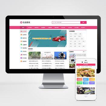 (带手机版数据同步)大气生活常识热门资讯网站织梦模板 粉色生活门户资讯网站模板下载