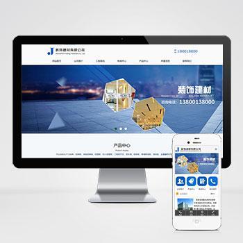 (带手机版数据同步)蓝色大气SEO优化装饰建材科技公司织梦模板 装修建材公司网站模板下载