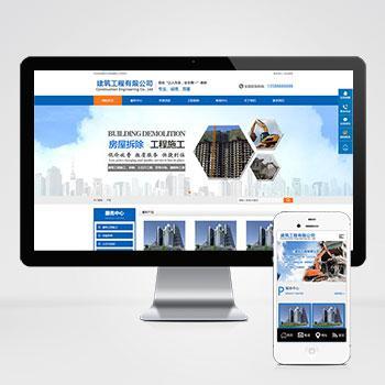 (带手机版数据同步)营销型建筑工程施工类织梦模板 蓝色工程建筑类网站模板