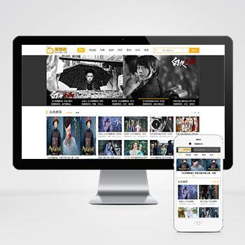 (带手机版数据同步)剧情娱乐影视新闻资讯类织梦模板 新闻娱乐网站模板下载