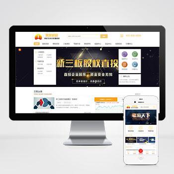 (带手机版数据同步)股权投资财富管理类网站织梦模板 金黄色投资理财管理网站模板下载