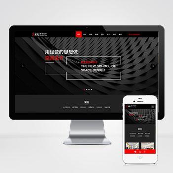 (自适应手机版)响应式装潢设计类织梦模板 红色黑色装修装饰网站源码下载