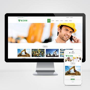(自适应手机版)响应式重工机械挖机推土机类网站织梦模板 html5绿色风格工业机械设备网站源码