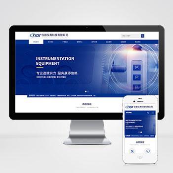 模板名称:(自适应手机版)响应式仪器仪表科技类网站织梦模板 蓝色精密仪器设备网站源码