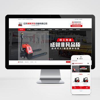 (带手机版数据同步)营销型叉车工程机械设备制造类网站织梦模板 红色营销型叉车生产厂商网站源码下载