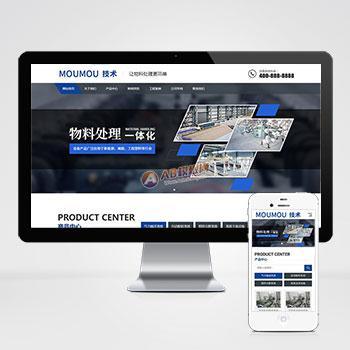 (自适应手机版)响应式物料自动化机械加工类网站织梦模板 html5蓝色营销型机械设备网站源码