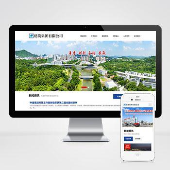 (自适应手机版)响应式建筑工程集团公司类网站织梦模板 HTML5工程建筑公司网站源码下载