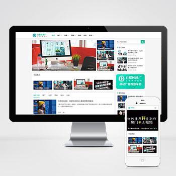 (自适应手机版)响应式自媒体运营培训教程类网站织梦模板 HTML5新闻博客网站源码下载