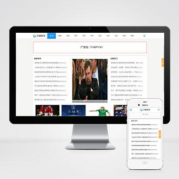 (自适应手机版)响应式体育新闻资讯类网站织梦模板 HTML5体育娱乐新闻门户网站源码下载