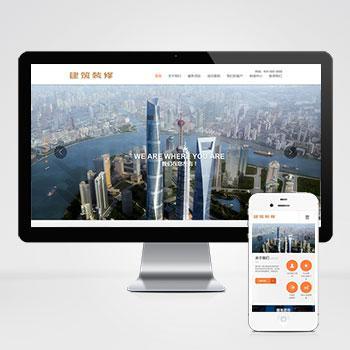 (自适应手机版)响应式建筑装修服务公司网站织梦模板 HTML5建筑行业企业网站源码下载