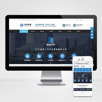 (带手机版数据同步)蓝色大气隔声装饰工程公司类网站织梦模板 营销型工程装饰网站源码下载