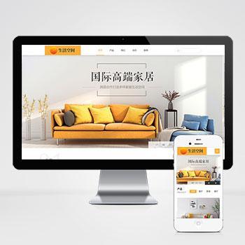 (自适应手机版)响应式高端家居生活空间类网站织梦模板 html5生活家居装饰网站源码下载