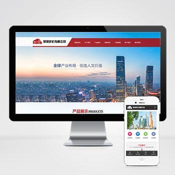 (带手机版数据同步)道路护栏交通设施类网站织梦模板 城市基础设施设备网站源码