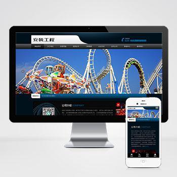 (自适应手机版)响应式安装工程类织梦模板 HTML5游乐设施设备安装队网站源码